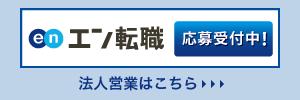 エン・ジャパン採用法人営業