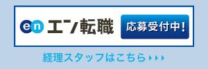 エン・ジャパン採用経理