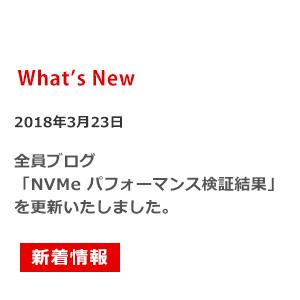 NVMe パフォーマンス検証結果