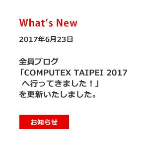 Interop Tokyo2017に出展~PRTimesよりプレスリリース