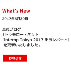 トゥモロー・ネット Interop Tokyo 2017 出展レポート