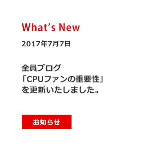 全員ブログ「CPUファンの重要性」