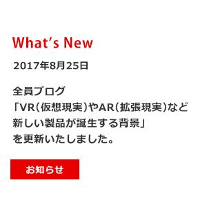 全員ブログ「VR(仮想現実)やAR(拡張現実)など新しい製品が誕生する背景」