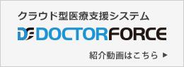 youtube「ドクター・フォース」