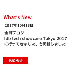 全員ブログ「db tech showcaseTokyo 2017に行ってきました。」を更新しました。