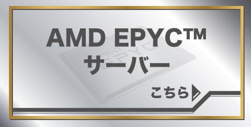 AMDEPYCTMサーバ